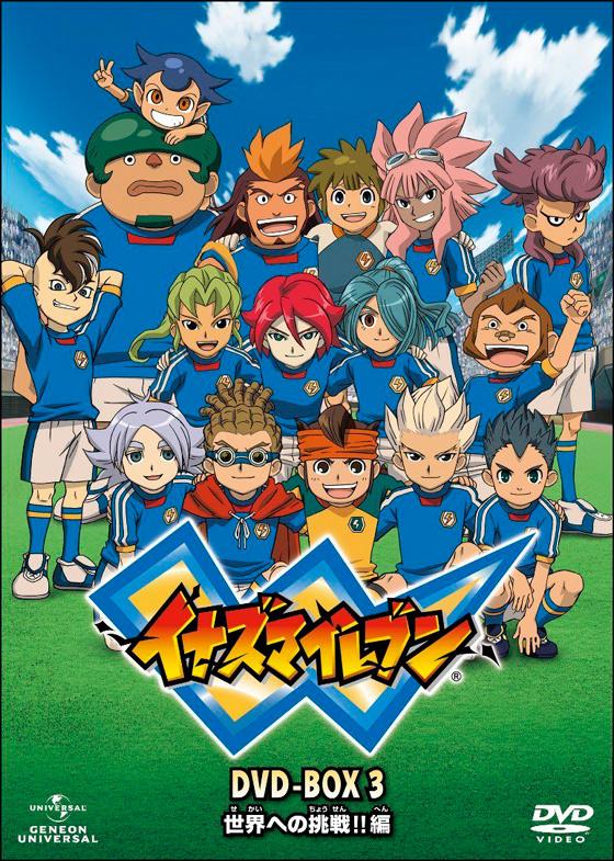 TVアニメ「イナズマイレブン DVD-BOX3 世界への挑戦!!編」