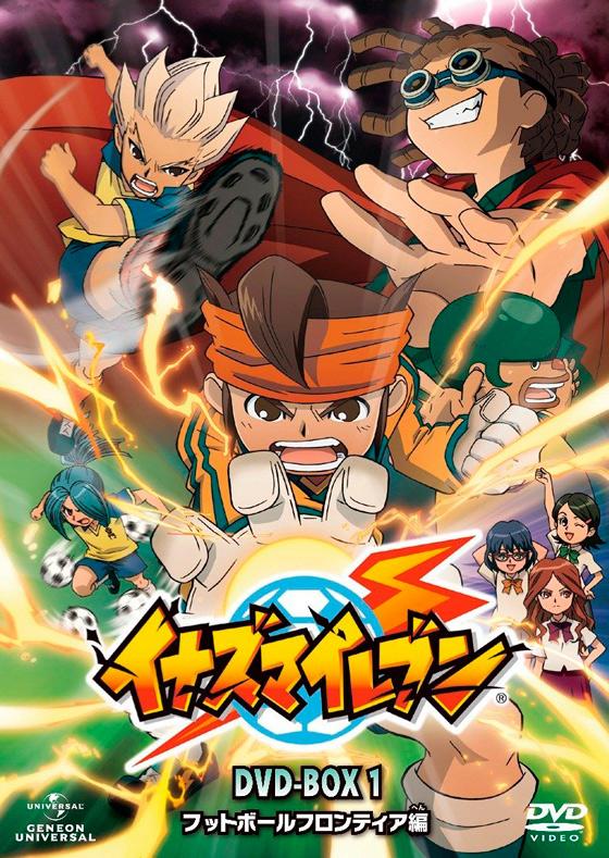 TVアニメ「イナズマイレブン DVD-BOX1 フットボールフロンティア編」
