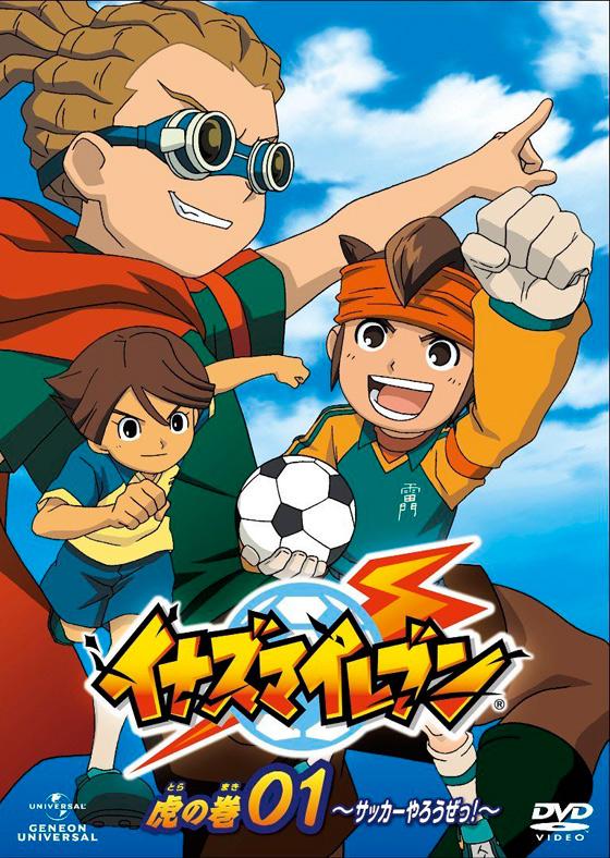 TVアニメ「イナズマイレブン 虎の巻 その1〜3」