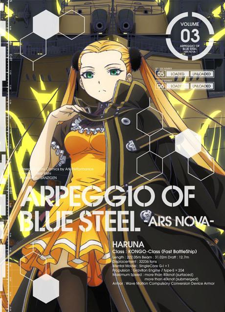 TVアニメ「蒼き鋼のアルペジオ -アルス・ノヴァ-」第3巻
