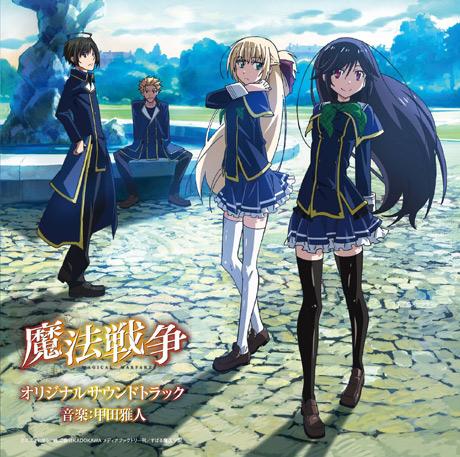 アニメ「魔法戦争」オリジナルサウンドトラック