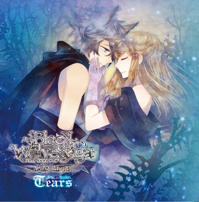 ゲーム「BLACK WOLVES SAGA -Last Hope- Song collection 「Tears」