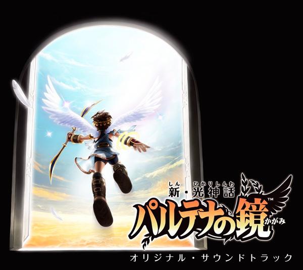 ゲーム「新・光神話 パルテナの鏡」オリジナル・サウンドトラック