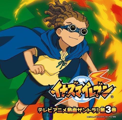 TVアニメ「イナズマイレブン テレビアニメ 熱血サントラ!第3巻」