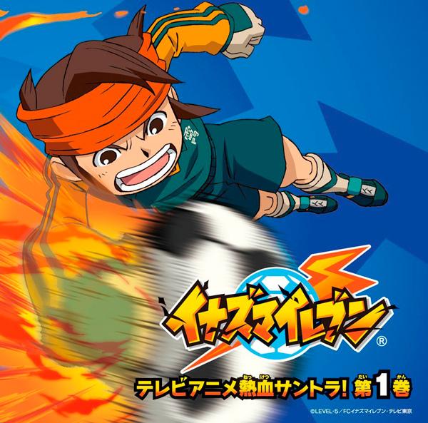 TVアニメ「イナズマイレブン テレビアニメ 熱血サントラ!第1巻」