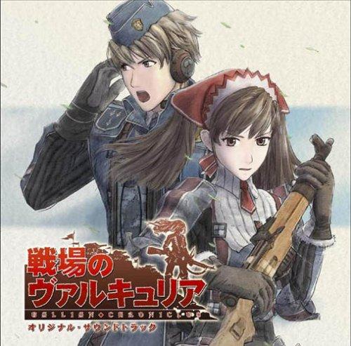ゲーム「戦場のヴァルキュリア」オリジナル・サウンドトラック