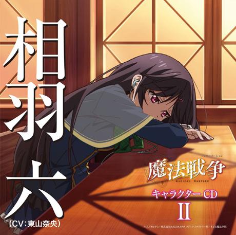 アニメ「魔法戦争」キャラクターCD「Dearest Wish」